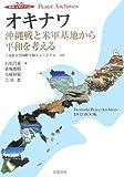 オキナワ 沖縄戦と米軍基地から平和を考える?岩波DVDブックPeace Archives