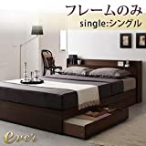 コンセント付き収納ベッド【Ever】エヴァー【フレームのみ】シングル