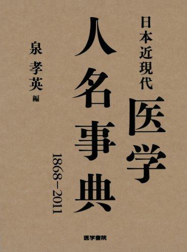 日本近現代医学人名事典: 【1868-2011】