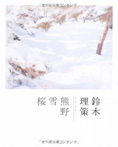 鈴木理策 熊野、雪、桜
