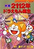 映画2112年ドラえもん誕生 (てんとう虫コミックスアニメ版)