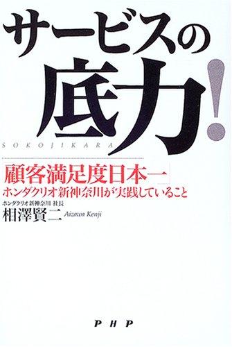 サービスの底力!―「顧客満足度日本一」ホンダクリオ新神奈川が実践していること