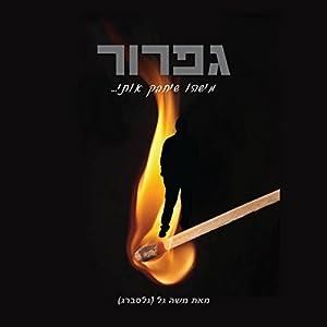 Match [Hebrew Edition] Audiobook