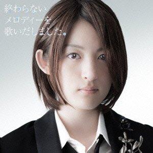 Mikako Komatsu 小松未可子 – 終わらないメロディーを歌いだしました Owaranai Melody wo Utaidashimashita. (FLAC)