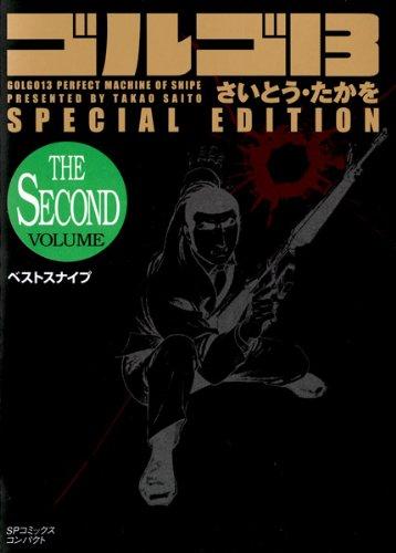 ゴルゴ13SPECIAL EDITIONベストスナイプ TH (2) (SPコミックス)