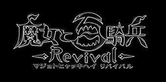魔女と百騎兵 Revival 限定版