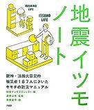 地震イツモノート?阪神・淡路大震災の被災者167人にきいたキモチの防災マニュアル