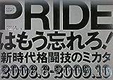 PRIDEはもう忘れろ!—新時代格闘技のミカタ (kamipro books)