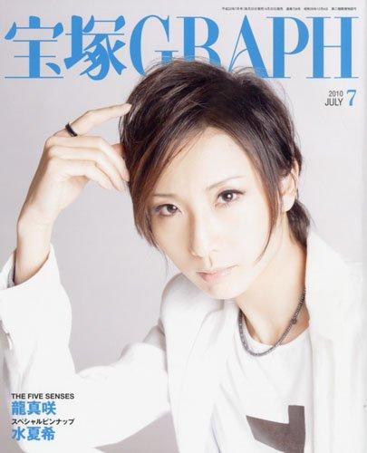 宝塚 GRAPH (グラフ) 2010年 07月号 [雑誌]