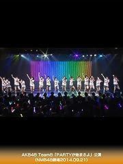 AKB48 Team8「PARTYが始まるよ」公演(NMB48劇場2014.09.21)