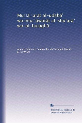 muart-al-udab-wa-muwart-al-shuar-wa-al-bulagh-arabic-edition