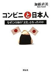 コンビニと日本人 なぜこの国の「文化」となったのか