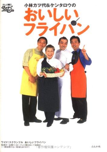 小林カツ代&ケンタロウのおいしいフライパン