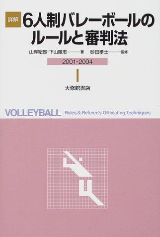 詳解 6人制バレーボールのルールと審判法〈2001‐2004〉