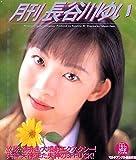 月刊 長谷川ゆい [DVD]