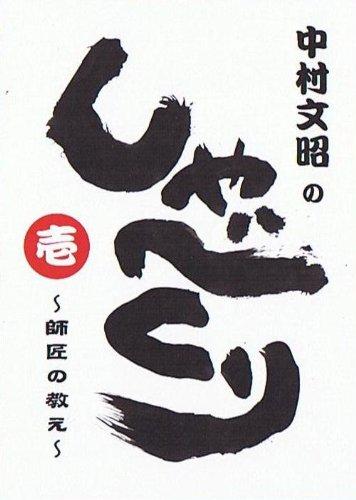 中村文昭のしゃべくり 壱 ~師匠の教え~ [CD]