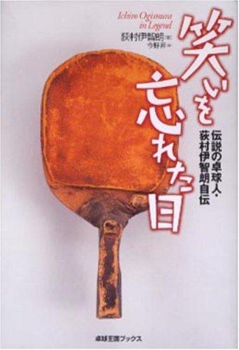 笑いを忘れた日―伝説の卓球人・荻村伊智朗自伝
