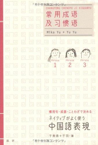 ネイティブがよく使う中国語表現