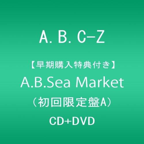 【早期購入特典あり】A.B.Sea Market(初回限定盤A)(A.B.C-Zオリジナルトレーディングカード2枚セット付)