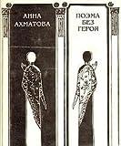 Poema bez geroia (Russian Edition)