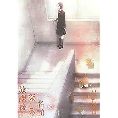 名前探しの放課後(下) (