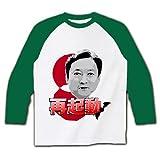 再起動(鳩山) ラグラン長袖Tシャツ(ホワイト×グリーン) M