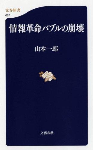 情報革命バブルの崩壊 (文春新書)