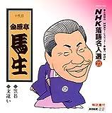 NHK落語名人選 (23) : 十代目 金原亭馬生