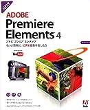 Premiere Elements 4 日本語版 Windows版 通常版