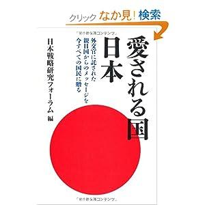 愛される国 日本 ~外交官に託された親日国からのメッセージを今すべての国民に贈る~
