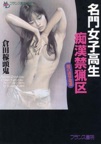 [倉田稼頭鬼] 名門女子高生・痴漢禁猟区―魔の通学電車