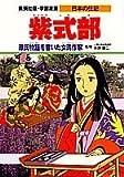 紫式部 源氏物語を書いた女流作家 (学習漫画 日本の伝記)