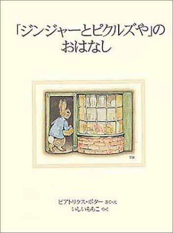 「ジンジャーとピクルズや」のおはなし (ピーターラビットの絵本 12)