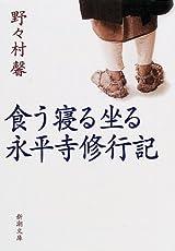 食う寝る坐る永平寺修行記 (新潮文庫)