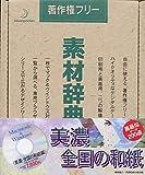 素材辞典 Vol.23 美濃・全国の和紙編