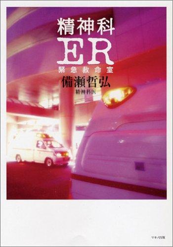 精神科ER緊急救命室