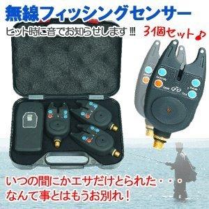 無線フィッシングセンサー 3個セット