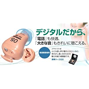 オムロン補聴器 イヤメイトAK-05/デジタル方式 専用電池1パック(6個入り)付き!