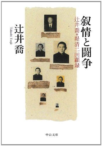 叙情と闘争 - 辻井喬+堤清二回顧録 (中公文庫)