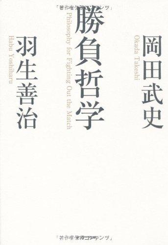 岡田武史・羽生善治『勝負哲学』