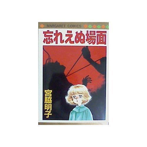 忘れえぬ場面 (マーガレットコミックス)
