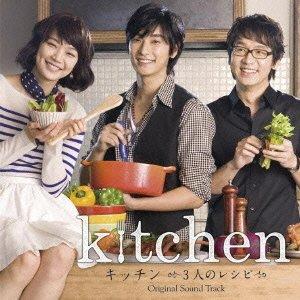 キッチン〜3人のレシピ〜 オリジナル・サウンドトラック