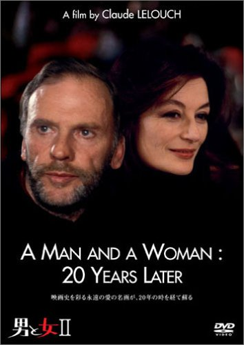 男と女 II [DVD]