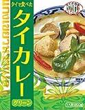 タイで食べたタイグリーンカレー(タイの台所、レトルト) 200g