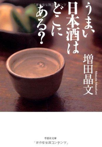 うまい日本酒はどこにある? (草思社文庫)