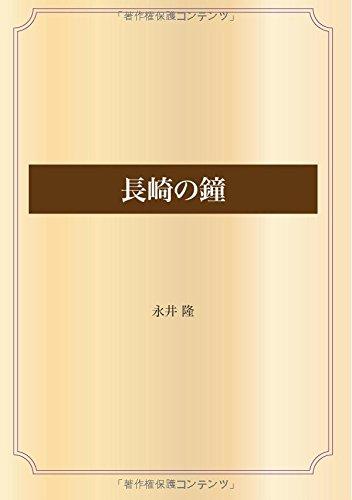長崎の鐘 (青空文庫POD)