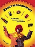 img - for Event Entertainment and Production / Ivent-menedzhment: organizatsiya razvlekatelnyh meropriyatiy. Tehniki, idei, strategii, metody (In Russian) book / textbook / text book