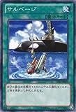 遊戯王カード サルベージ SD23-JP029N