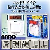 ラジオ付電波時計 RK7-837