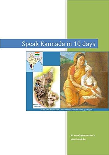 Learn kannada from telugu boothu